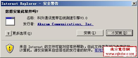 江苏电信宽带在线测速-南京宽带网